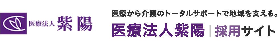 採用サイト|医療法人紫陽